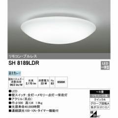 天井照明 シーリングライト 丸型/円形 照明 LED シーリング オーデリック SH8189LDR