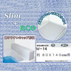 お風呂の蓋 風呂ふた 風呂蓋 フロフタ スリム 80×140cm