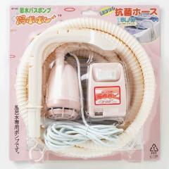 バスポンプ 湯ポポン10型(お風呂ポンプ/残り湯/洗濯/再利用/節約/排水/エコ/給水ポンプ/バスポンプ)