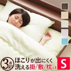 布団セット シングル 3点セット 洗える 日本製(掛け布団/敷き布団/枕)