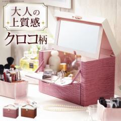 化粧箱 メイクボックス 鏡付き クロコ柄 クラッセ バニティタイプ