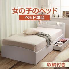収納付きベッド ベット シングル フレーム ガーリー 女の子 木製