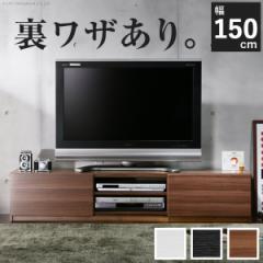 テレビ台 ローボード TV台 鏡面/背面ルーター収納 幅150cm