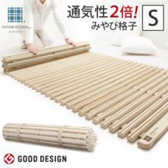 すのこマット シングル ロール式 桐製/木製