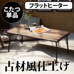 こたつ テーブル 古材風アイアンこたつテーブル 100x50cm おしゃれ