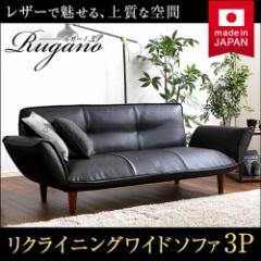 リクライニングソファ 3人掛け ワイド PVCレザー ローソファ カウチ ベッドスタイル 日本製