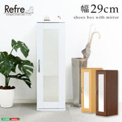 ミラー付きコンパクトシューズラック【-Refre-リフレ】(下駄箱・シューズボックス)