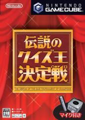【中古ゲームキューブ】伝説のクイズ王決定戦【中古】[☆4][12275-4902370512625-020303]