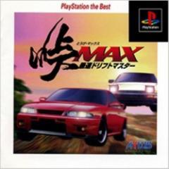 【中古プレイステーション】峠MAX 最速ドリフトマスター PlayStation the Best【中古】[☆2][12276-4984995110141-101705]