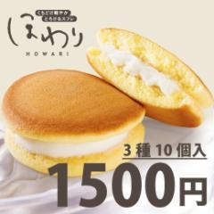 3種10個入!TV登場で噂の「ほわり」(ミルク・チーズ・季節の味)