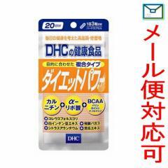 【メール便選択可】 DHC ダイエットパワー 60粒(20日分)