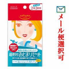 【メール便選択可】 ソフティモ 2泊おとまりセット a 【化粧品】