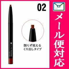キスミーフェルム リップライナー (02:ソフトブラウン) 【化粧品】