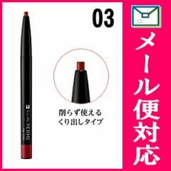 キスミーフェルム リップライナー (03:レッド) 【化粧品】