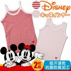 Disney ディズニー 女児用インナー 2枚組 女の子 キッズ タンクトップ キャミソール  下着 綿