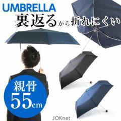 【メール便送料無料】ひっくり返っても壊れない強風対応 折りたたみ傘55cm 軽量 大きい 折り畳み傘 メンズ かさ カサ 雨 雪