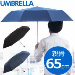大判折りたたみ傘 無地 親骨65cm 折り畳み傘 かさ カサ 傘 メンズ ビジネス 軽量  雨傘 雨 雪 男性