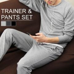 トレーナー&パンツ 上下セット メンズ トップス ボトムス セットアップ 無地 シンプル 部屋着 寝巻き ルームウエア