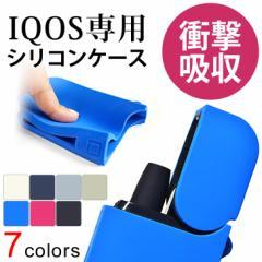 メール便送料無料 iQOS ケース シリコンケース 電子タバコケース アイコスケース シリコンケース iQOS 新型 IQOS 2.4 Plus