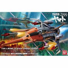 4543112815699:【新品】1/72 零式52型 空間艦上戦闘機 コスモゼロ アルファ2 [山本機] (宇宙戦艦ヤマト2199) …