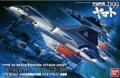 4543112836526:【新品】1/72 99式空間戦闘攻撃機 コスモファルコン 加藤機 (宇宙戦艦ヤマト2199) 宇宙戦艦ヤマト …