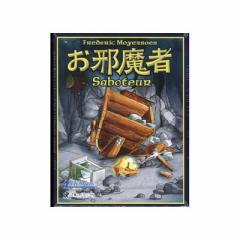 4580215110030:Amigo お邪魔者【新品】 カードゲーム アナログゲーム テーブルゲーム ボドゲ