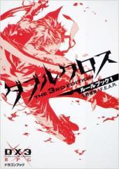 9784040710600:ダブルクロス The 3rd Edition ルールブック1【新品】 TRPG アナログゲーム
