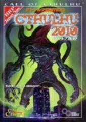9784047264236:クトゥルフ神話TRPG クトゥルフ2010 (ログインテーブルトークRPGシリーズ)【新品】 TRPG アナログゲーム