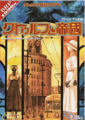 9784047295865:クトゥルフ神話TRPG クトゥルフと帝国【新品】 TRPG アナログゲーム