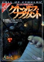 9784047302662:クトゥルフ神話TRPG クトゥルフ・フラグメント【新品】 TRPG アナログゲーム