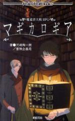 9784775308868:魔道書大戦RPG マギカロギア (Role&Roll Books)【新品】 TRPG アナログゲーム