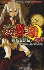 9784775309681:シノビガミ龍 龍動忍法帖 (Role&Roll Books) (Role & Roll Books)【新品】 TRPG アナログゲーム