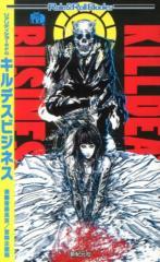9784775311745:リアリティショーRPG キルデスビジネス (Role&Roll Books)【新品】 TRPG アナログゲーム