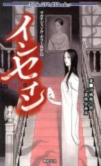 9784775311769:マルチジャンル・ホラーRPG インセイン (Role&Roll Books)【新品】 TRPG アナログゲーム