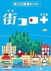 4560463140034:街コロプラス【新品】 カードゲーム アナログゲーム テーブルゲーム ボドゲ