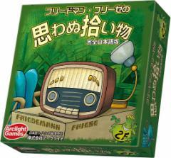 4542325404737:フリードマン・フリーゼの思わぬ拾い物 完全日本語版【新品】 ボードゲーム アナログゲーム テーブルゲーム ボドゲ
