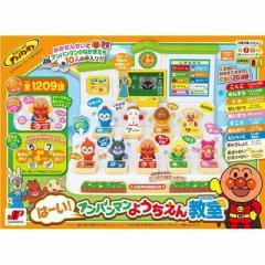 4975201179731: アンパンマン はーい! アンパンマンようちえん教室【新品】 知育玩具 おもちゃ【41%OFF】
