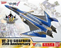 4549660197751:1/72 VF-31Jジークフリード (マクロス35周年塗装機)(マクロスデルタ)【新品】 マクロス プラモデル