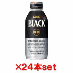 UCC BLACK無糖 SMOOTH&CLEAR 375gリキャップ缶×24本入