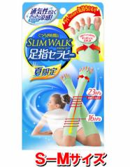 【夏季限定品】くつろぎ時間のスリムウォーク足指セラピー さらさら涼感S-Mサイズ/着圧ソックス/着圧靴下/むくみ