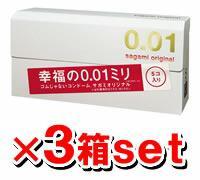コンドーム/サガミオリジナル001 5コ入【3箱set】/サガミオリジナル/サガミ/0.01/避妊具/スキン