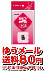 【ゆうメール便!送料80円】[東芝] microSDHCメモリカード 16GB Class4 SD-ME016GS