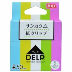 [マックス]DELP 紙クリップ ミックス DL-1550S/MX[DL90012]