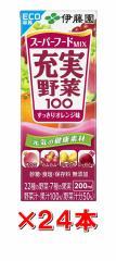 伊藤園 スーパーフードミックス 充実野菜(200ml×24本)=1ケース