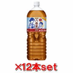 【送料無料】アサヒ 六条麦茶 (2リットルx12本)=2ケース