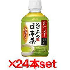 アサヒ なだ万監修 旨みの日本茶玉露仕立て (275mlx24本)=1ケース