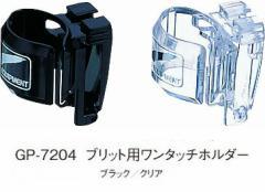 GULL(ガル)  スノーケル用補修パーツ ブリット用ワンタッチホルダー [GP-7204] シュノーケル シュノーケリング