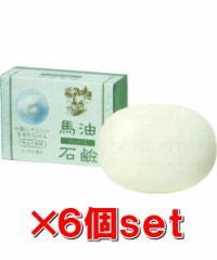 ソンバーユ 馬油石鹸 ( 85g x 6コ入 ) /ソンバーユ/馬油/そんばーゆ/無添加 石鹸/せっけん/石けん