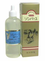 ソンバーユ液状特製(無香料)55ml /ソンバーユ/馬油/そんばーゆ/保湿/基礎化粧品/スキンケア
