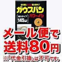 【ゆうメール便!送料80円】 ガウスバンMAX 200 24粒入
